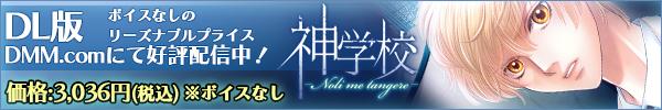 http://pilslash.jp/product/shingaku/images/dmm_shin.jpg